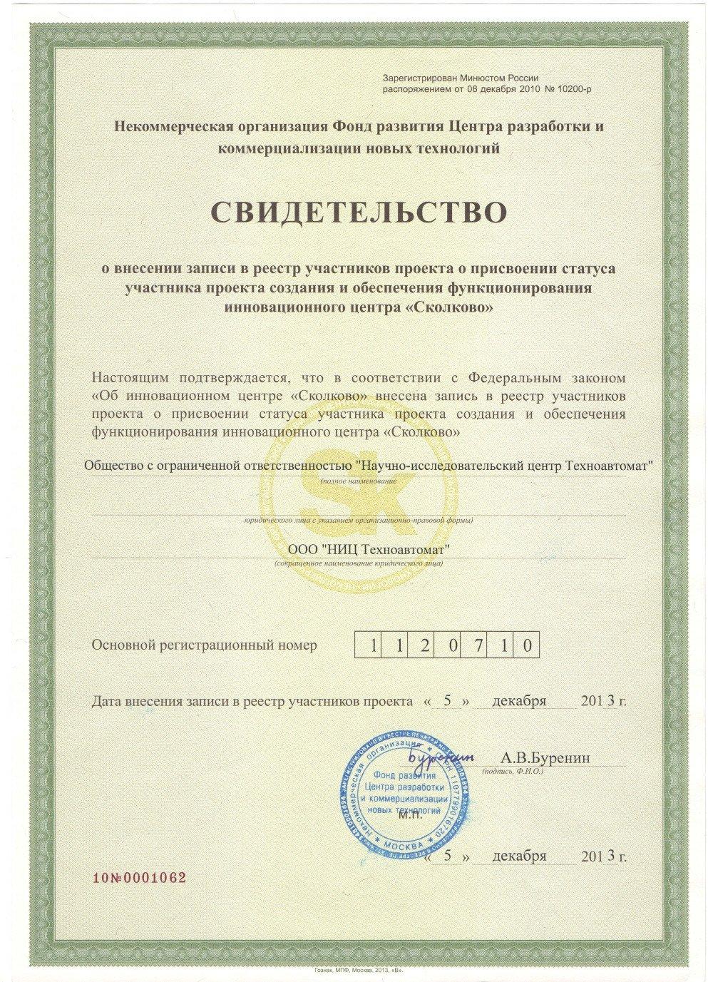 Документы подтверждающие статус участника проекта сколково